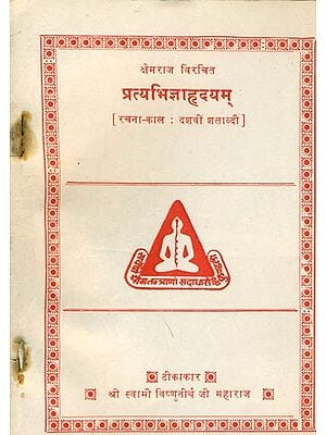 प्रत्यभिज्ञाह्रद्यम्: Pratyabhijna Hrdyam (An Old and Rare Book)