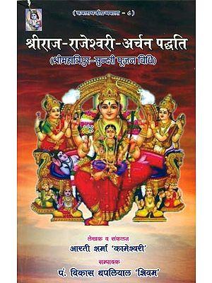 श्रीराज राजेश्वरी अर्चन पध्दति: How to Worship Goddess Rajarajeshwari