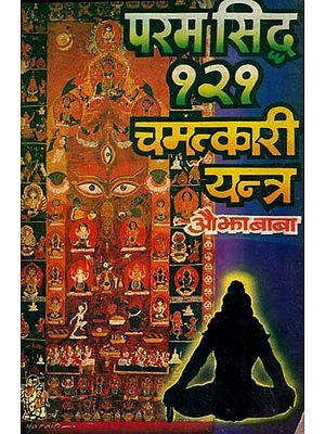 परम सिध्द १२१ चमत्कारी यन्त्र: 121 Chamatkari Yantra