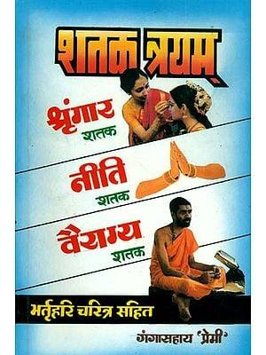 शतक त्रयम्: Bhartrhari's Shataktryam