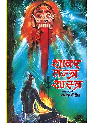 शावर तन्त्र शास्त्र: Shabar Tantra Shastra