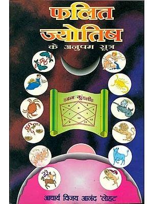 फलित ज्योतिष के अनुपम सूत्र: Phalit Jyotish