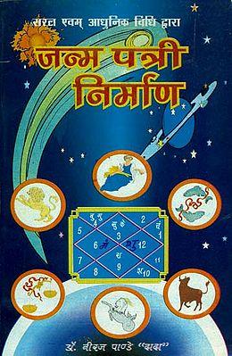 जन्म पत्री निर्माण: Making of Horoscope