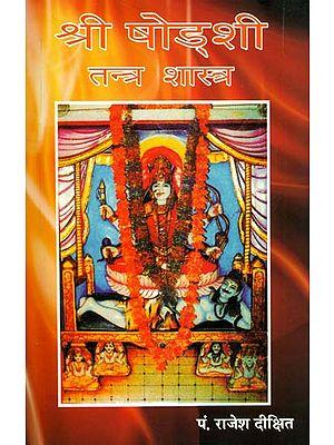 श्री षोडशी तन्त्र शास्त्र: Shri Shodashi Tantra Shastra