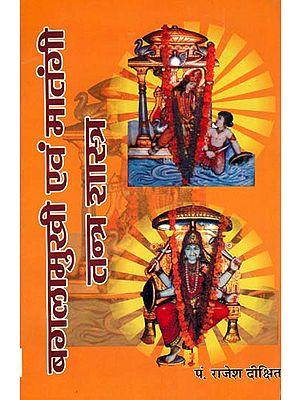 बगलामुखी एवं मातंगी तन्त्र शास्त्र:: Baglamukhi and Matangi Tantra Shastra