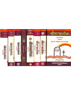 श्री तन्त्रालोक (संस्कृत एवं हिंदी अनुवाद): Sri Tantraloka (Set of 8 Volumes)
