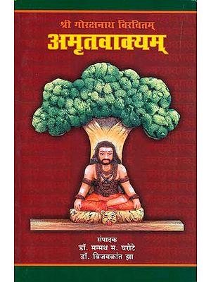 अमृतवाक्यम् (संस्कृत एवं हिन्दी अनुवाद)  - Amrtavakyam (Immortal Sayings of Sri Goraksanatha)