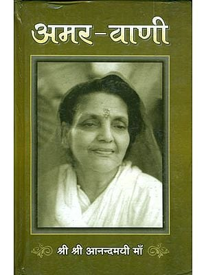 अमर वाणी: Imortal Voice (Discourse of Shri Shri Anandamayi Ma)