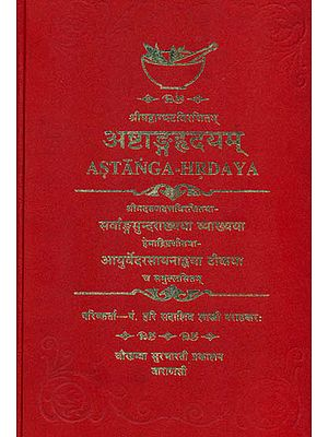 अष्टांगहृदयम्: Astanga Hrdaya - A Compendium of The Ayurvedic System of Vagbhata with The Commentaries of Sarvangasundara of Arunadatta & Ayurvedarasyana of Hemadri (Sanskrit Only)