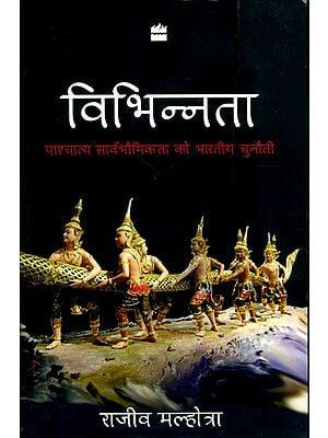 विभिन्नता (पाश्चात्य सार्वभौमिकता को भारतीय चुनौती): Being Different - An Indian Challenge to Western Universalism