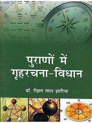 पुराणों में गृहरचना - विधान: Vastu in The Puranas