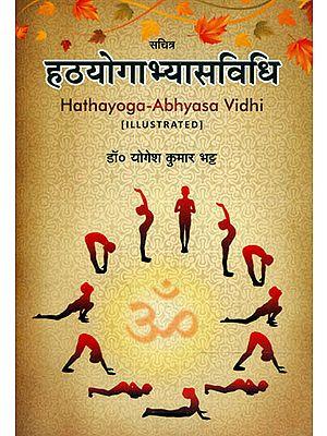 हठयोगाभ्यासविधि: Hatha Yoga Abhyasa Vidhi