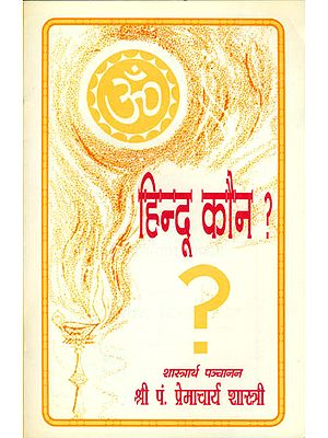हिन्दू कौन ?: Who is a Hindu?