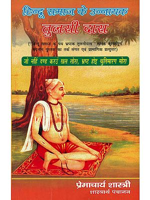 हिन्दू समाज के उन्नायक: तुलसी दास -  Tulsidas: The Nayak of Hindu Society