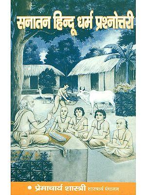 सनातन हिन्दू धर्म प्रश्नोत्तरी: Question Answers on Sanatan Dharma