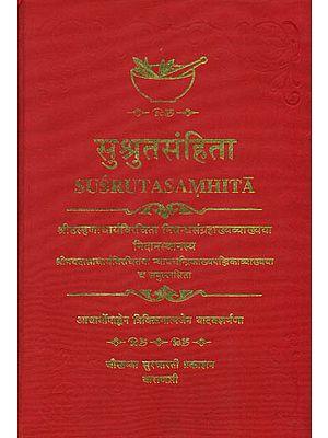 सुश्रुतसंहिता: Susruta Samhita with The Nibandhasangraha Commentary of Sri Dalhanacharya