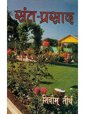 संत प्रसाद: Sant Prasad