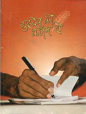 गुरुदेव की कलम से: From Gurudev's Pen