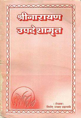 श्रीनारायण उपदेशामृत: Discourse of Sri Narayan