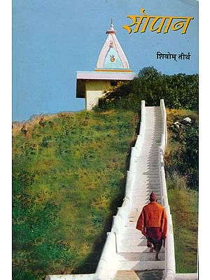 सोपान: Steps - A Novel on The Science of Spirituality