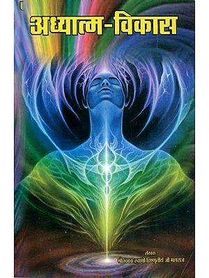 अध्यात्म - विकास: Spiritual Development