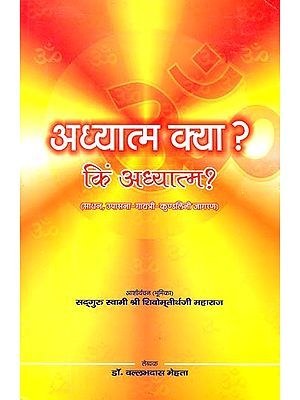 अध्यात्म क्या?: What is Spirituality?
