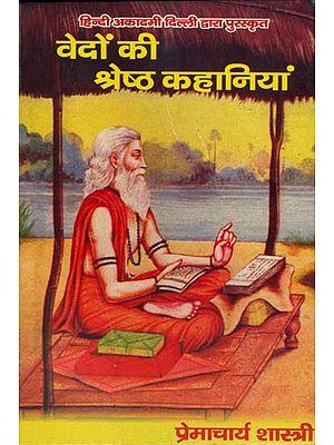 वेदों की श्रेष्ठ कहानियां: Best Stories from Vedas
