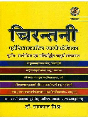 चिरन्तनी (पूर्वशिक्षाशास्त्रि - मार्गोपदेशिका) -Chirantani for Shiksha Shastri Entrance Exam