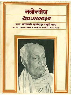 नवोन्मेष (म. म. गोपीनाथ कविराज स्मृति ग्रन्थ) - Navonmesa: M.M. Gopinath Kaviraj Smriti Granth (An Old and Rare Book)