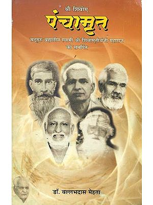 पंचामृत: Five Saints