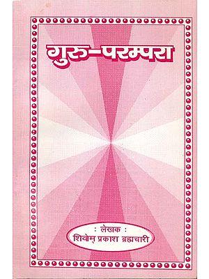 गुरु परम्परा: The Guru Tradition
