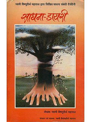 साधना डायरी: Sadhana Diary