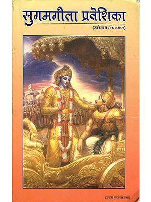 सुगमगीता प्रवेशिका: From The Jnaneshwari