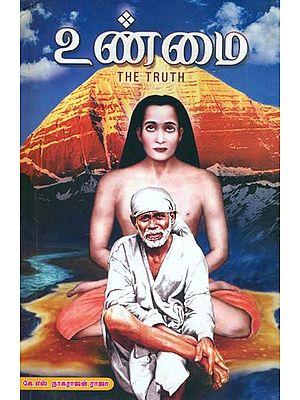 உண்மை: The Truth (Tamil)