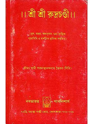 শ্রী শ্রী রুদ্রচণ্ডী: Sri Sri Rudrachandi (Bengali)