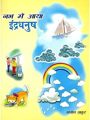 नभ में आया इन्द्रधनुष: Poems for Childrens