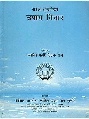 सरल हस्तरेखा उपाय विचार: Simple Upaya Vichar in Palmistry