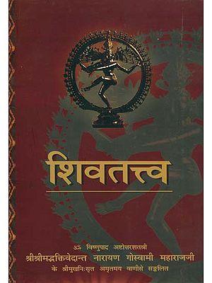 शिवतत्त्व: Shiva Tattva