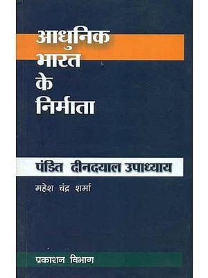 आधुनिक भारत के निर्माता: Builders of Modern India (Pandit Deendayal Upadhyaya)