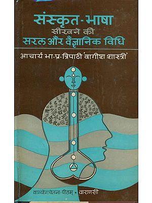संस्कृत भाषा सीखने की सरल और वैज्ञानिक विधि: Easy and Scientific Method of  Learning Sanskrit (An Old and Rare Book)