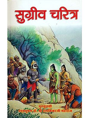 सुग्रीव चरित्र: Character of Sugriva
