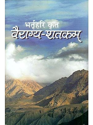 वैराग्य शतकम्: Vairagya Shatakam by Bharthari