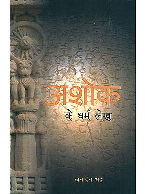 अशोक के धर्म लेख: Dharma Inscriptions of Ashoka