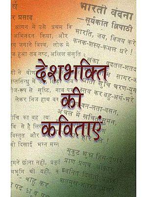 देशभक्ति की कविताएं: Patriotic Poems