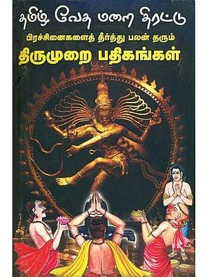தமிழ் வேதா மறை திரட்டு (பிரச்சனைகளி தீர்த்து பலன் தரும் திருமுறை பதிகங்கள்) - Tamil Veda Marai Tirattu: Prachanaigali Theerthu Palan Tarum Tirumurai Pathiganal (Tamil)