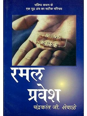 रमल प्रवेश: Ramal Pravesh