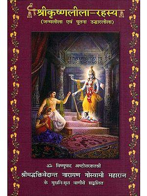 श्री कृष्णलीला रहस्य (जन्मलीला एवं पूतना उध्दारलीला) - Secrets of Shri Krishna Lila
