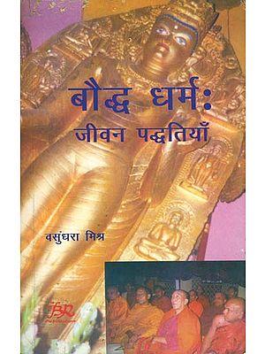 बौध्द धर्म : जीवन पद्धतियाँ - Buddhism : Ways of Living