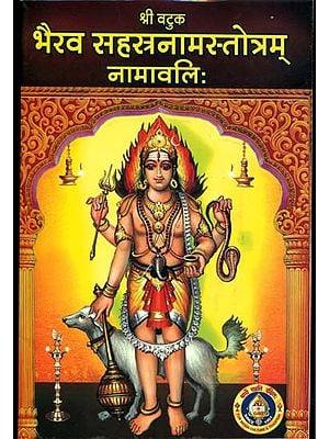 श्री वटुक भैरव सहस्रनामस्तोत्रम् नामावलि: Sri Batuka Bhairava Sahasranama Stotram