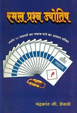 रमल प्रश्न ज्योतिष: Ramal Prashna Jyotish